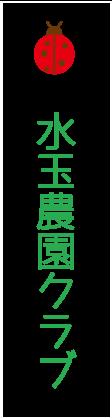 水玉農園 | 無農薬・有機農法 | 福岡県北九州の有機野菜農園の水玉農園クラブ